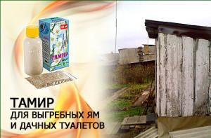 Химические средства для туалета
