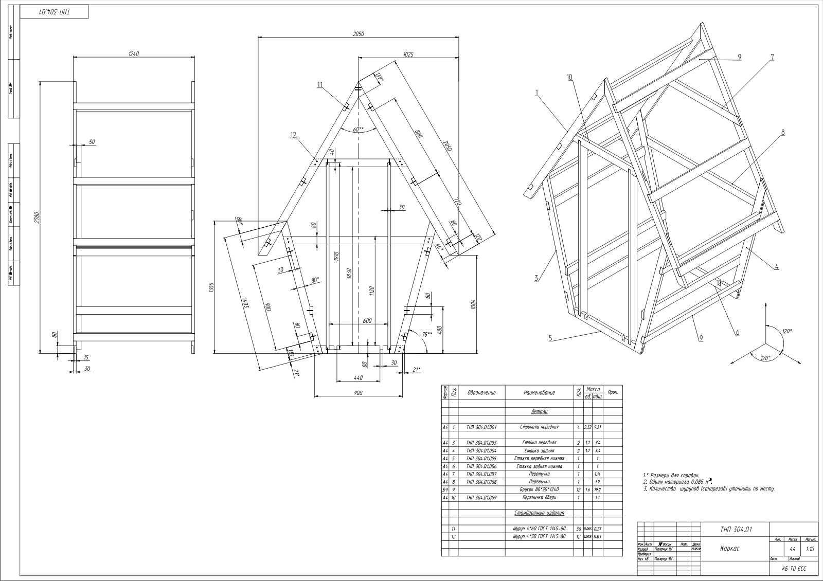 Схема дачного туалета своими руками пошагово фото 849
