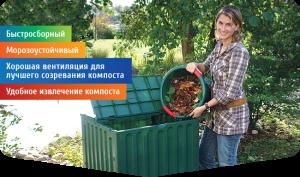 Преимущества компоста