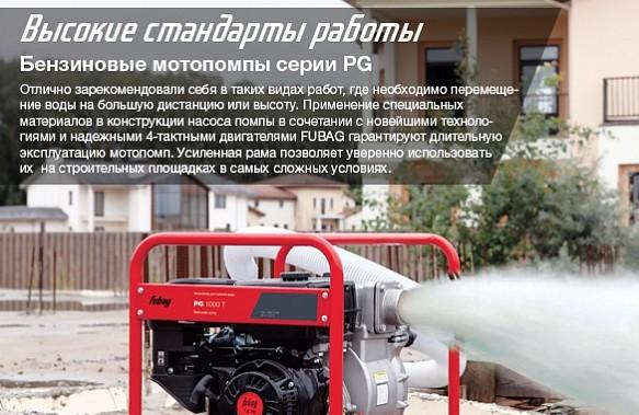 мотопомпа Fubag PG 950T
