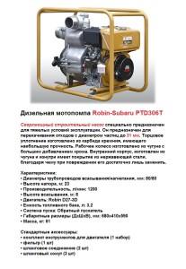 Технические характеристики модели Robin PTD 306 T